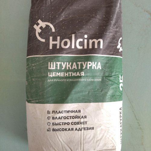 Штукатурка цементная фасадная Holcim (Холсим), 25 кг