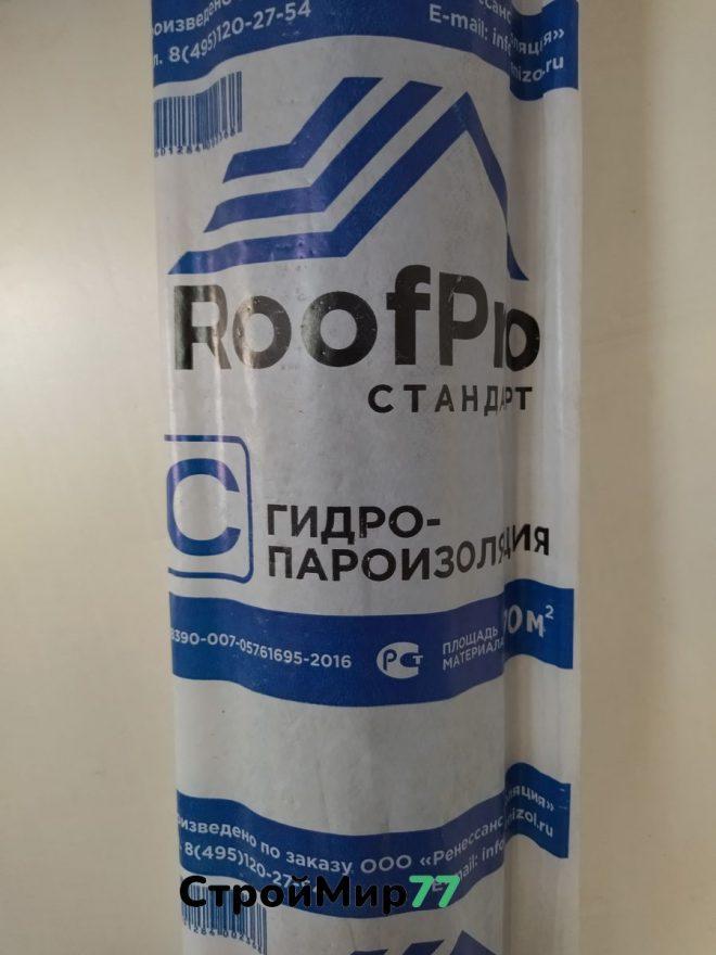 Пароизоляция Изовек С / РуфПро 70 м² (ширина 1,6 м)