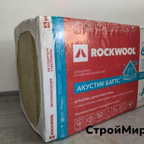 Утеплитель Роквул Акустик Баттс 50 мм, 6,0 м² (пачка 600х1000)