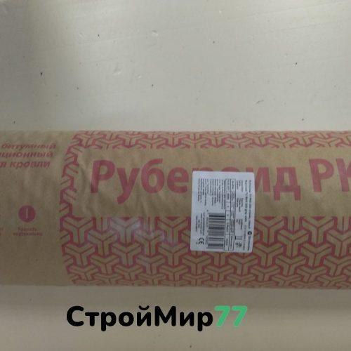Рубероид РКК-350 10 м²