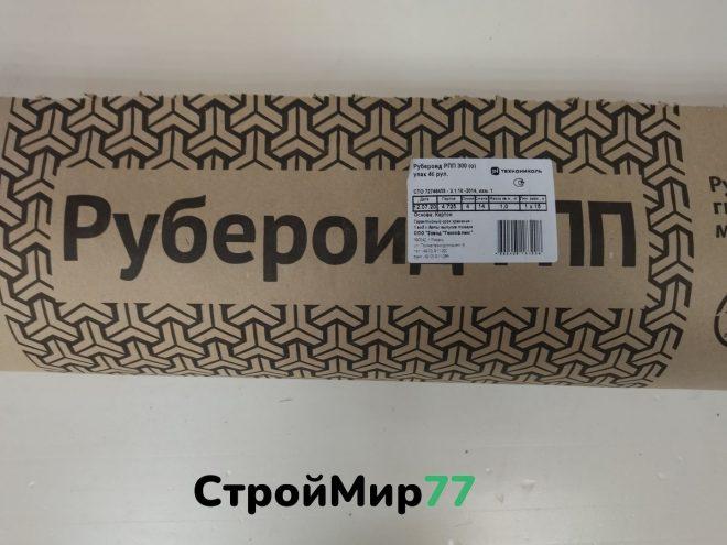 Рубероид РПП-300 15 м²