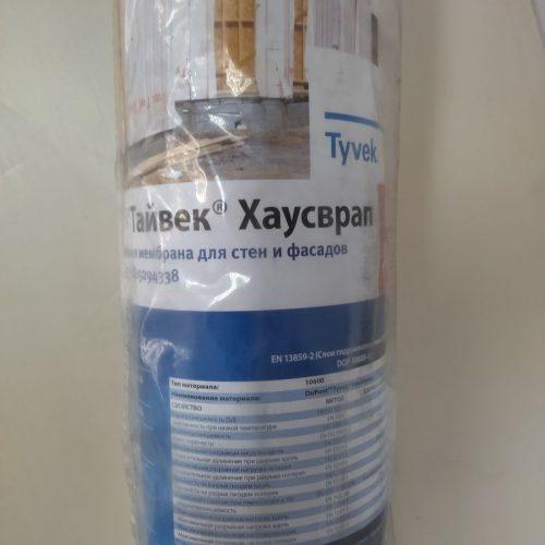 Диффузионная мембрана Tyvek Housewrap 75 м² (ширина 1,5 м)