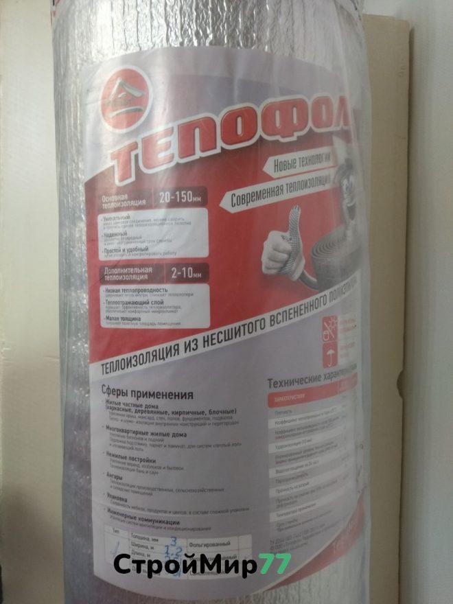Тепофол утеплитель фольгированный, 18 м² (ширина 1,2 м)