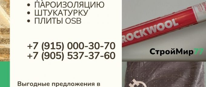 Акция: скидки на стройматериалы в Шаховской с 3 сентября! Фото